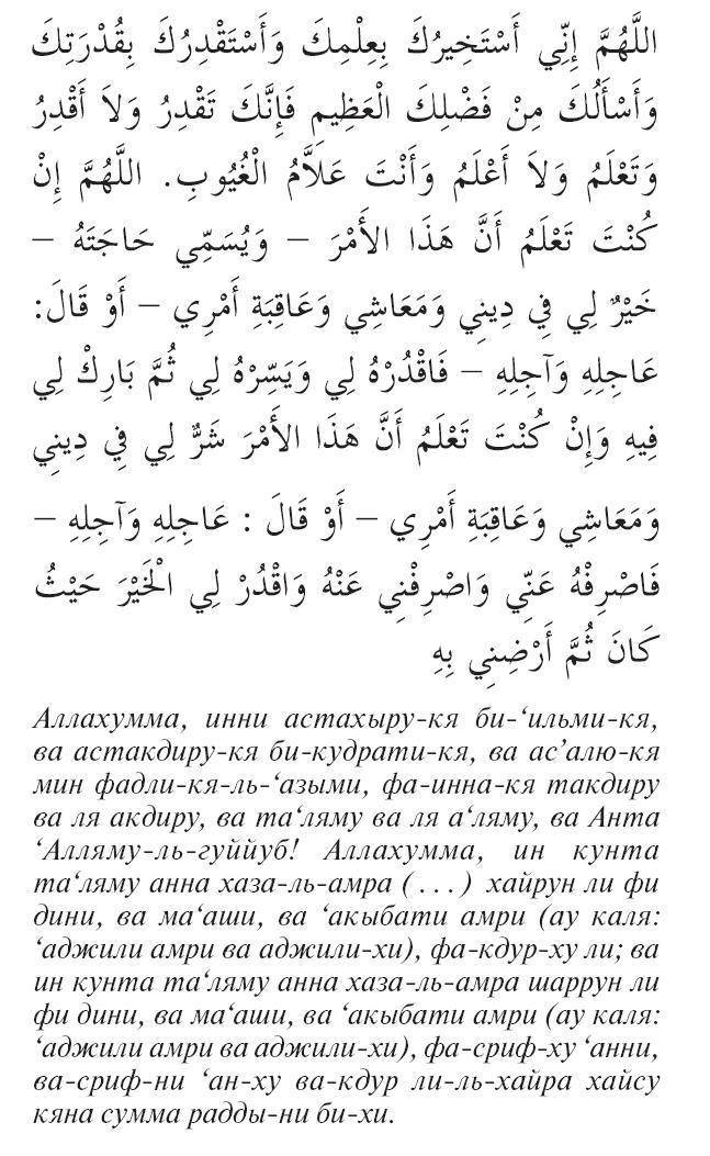 текст мусульманской молитвы