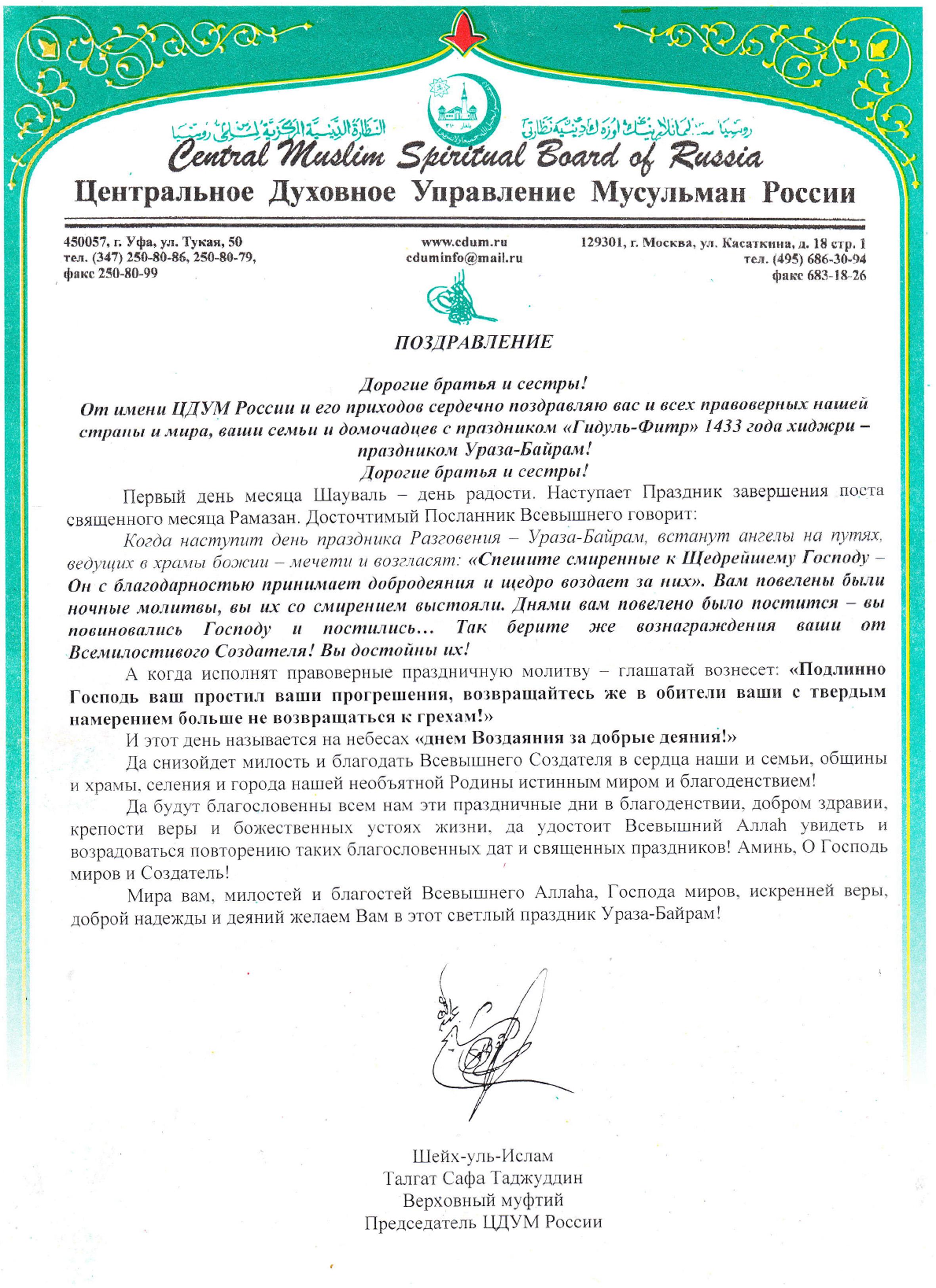 Поздравления на башкирском языке брату