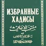 izbrannye_hadisy