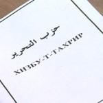 na6-Hizbut_Tahrir