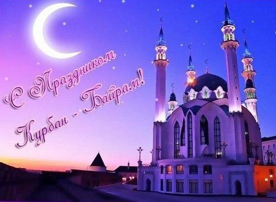 Поздравления с праздником мусульман ураза байрам