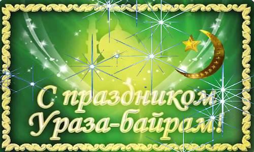 Муфтию Удмуртской Республики Фаизу хазрату Мухамедшину