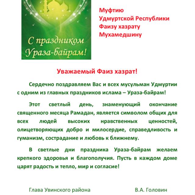 Поздравление Главы Увинского района В.А. Головина